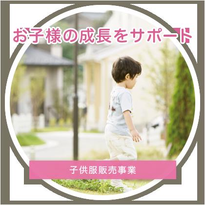 お子様の成長をサポート 子供服販売事業