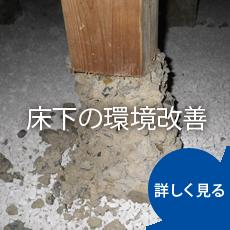 床下の環境改善